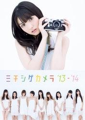 モーニング娘。 '14 写真集『ミチシゲカメラ '13-'14』