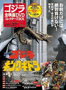 ゴジラ全映画DVDコレクターズBOX 27号 2017年7月25日号 [MAGAZINE+DVD] Magazine