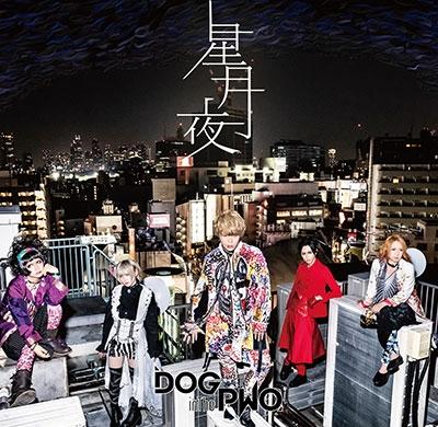 DOG inTheパラレルワールドオーケストラ/星月夜 [CD+DVD]<初回盤B>[RSCD-288]