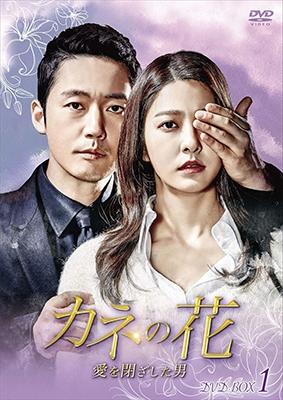 カネの花~愛を閉ざした男~ DVD-BOX1 DVD