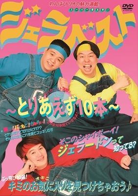 ジェラベスト~とりあえず10本~ DVD