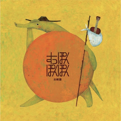 岩崎愛/すっぽんぽんぽん [7inch+CD]<RECORD STORE DAY限定>[ODEP-009]