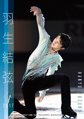 羽生結弦/卓上 羽生結弦 2017 カレンダー [CL494]