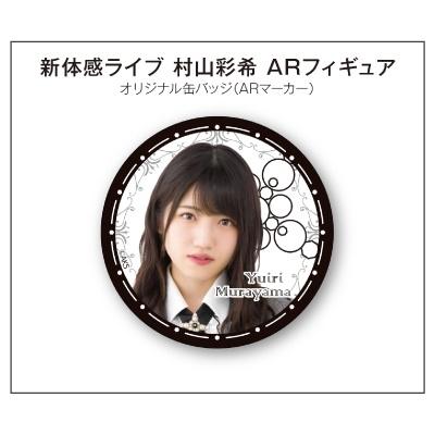 新体感ライブ 村山彩希 ARフィギュア Accessories