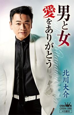 北川大介/男と女/愛をありがとう [CRSN-1968]
