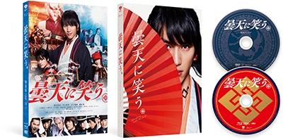 曇天に笑う 特別版 [Blu-ray Disc+DVD]<初回限定生産版>