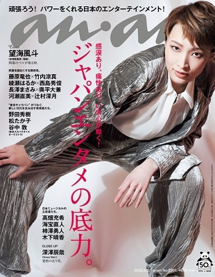 anan 2020年5月27日号 Magazine