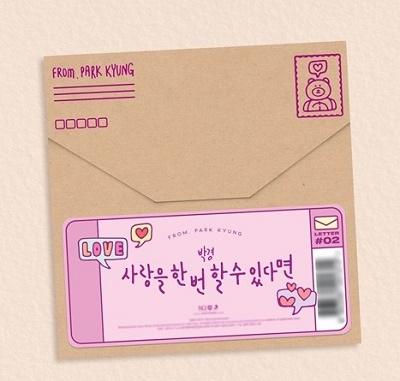 Park Kyung (Block B)/愛を一度することができれば: Single<限定盤>[S91131C]