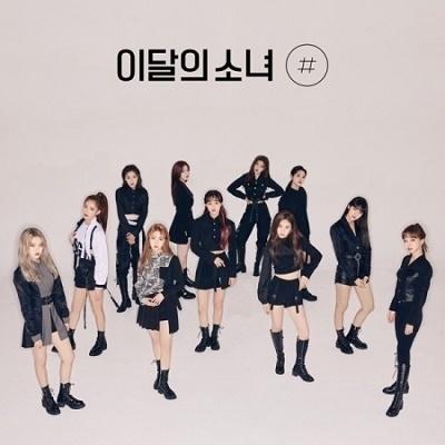 Loona/#: 2nd Mini Album (限定Bバージョン) (リイシュー)<限定盤>[D13361C]