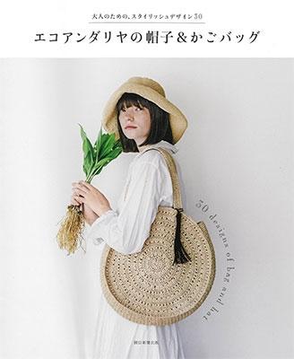 エコアンダリヤの帽子とバッグ Book