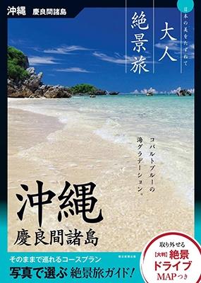 大人絶景旅 沖縄 慶良間諸島 Book