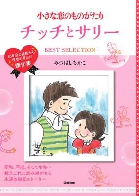 小さな恋のものがたり チッチとサリー BEST SELECTION Book