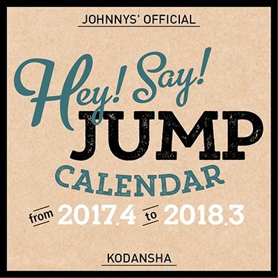Hey!Say!JUMP/Hey! Say! JUMP 2017年カレンダー [9784063586114]