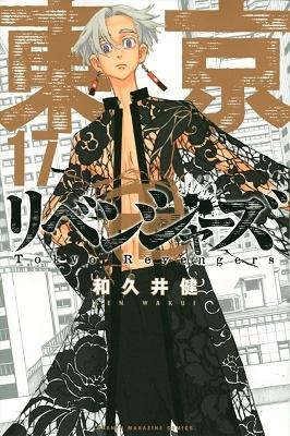 東京卍リベンジャーズ 17 COMIC