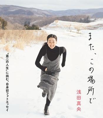 浅田真央オフィシャルフォトエッセイ『また、この場所で』 Book
