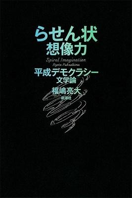 らせん状想像力 平成デモクラシー文学論 Book