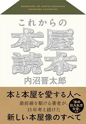 TOWER RECORDS ONLINEで買える「内沼晋太郎/これからの本屋読本 [9784140817414]」の画像です。価格は1,728円になります。