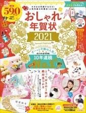 おしゃれ年賀状 2021 [BOOK+CD-ROM][9784299006714]