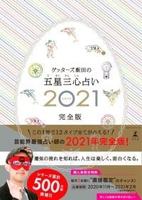 ゲッターズ飯田の五星三心占い2021完全版 Book