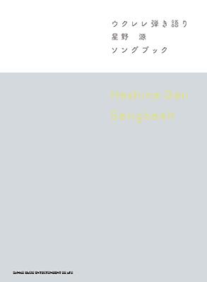 星野源 Songbook ウクレレ弾き語り Book