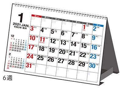 高橋書店 エコカレンダー卓上 カレンダー 2021年 令和3年 A7サイズ E171 (2021年版1月始まり)[9784471805814]