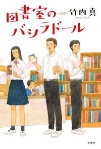 図書室のバシラドール Book