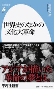 馬場公彦/世界史のなかの文化大革命[9784582858914]