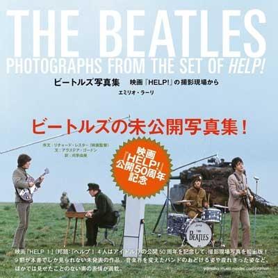 ビートルズ写真集 ~映画『HELP!』の撮影現場から~ [9784636915914]
