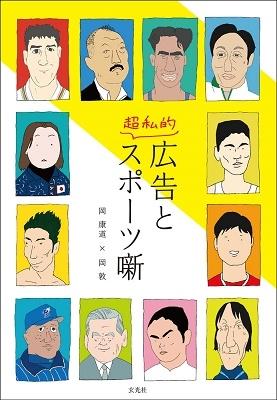 広告と超私的スポーツ噺 Book
