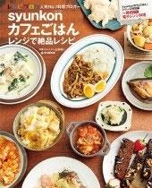syunkonカフェごはん レンジで絶品レシピ Mook