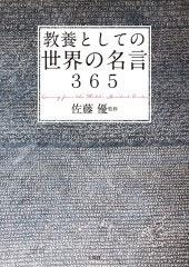 教養としての世界の名言365 Book