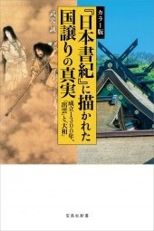 カラー版 『日本書紀』に描かれた 国譲りの真実 Book