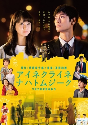 アイネクライネナハトムジーク 豪華版 [Blu-ray Disc+DVD] Blu-ray Disc