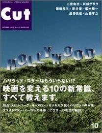 Cut 2010年 10月号[0247310]