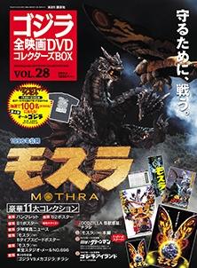 ゴジラ全映画DVDコレクターズBOX 28号 2017年8月8日号 [MAGAZINE+DVD] Magazine