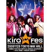 「Kiramune Music Festival 2009」Live DVD [2DVD+CD] DVD