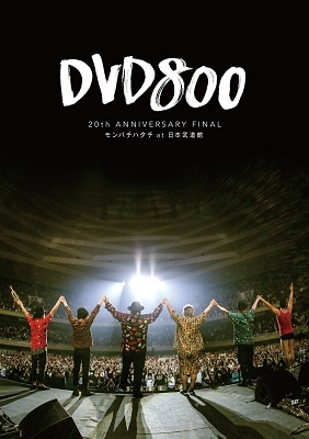 DVD800 20th ANNIVERSARY FINAL モンパチハタチ at 日本武道館 DVD