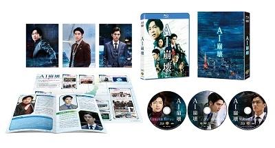 入江悠/AI崩壊 プレミアム・エディション [2Blu-ray Disc+DVD]<初回仕様版>[1000764969]