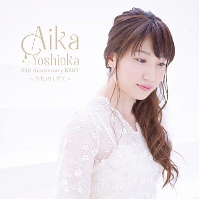 AIKA YOSHIOKA 10th Anniversary BEST ~うたのしずく~<通常盤>