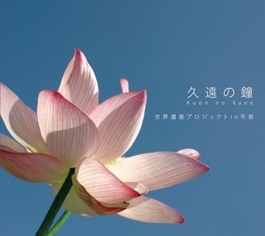 よしうらけんじ/久遠の鐘 Kuon no Kane 世界遺産プロジェクトin平泉[BSKJ-0001]