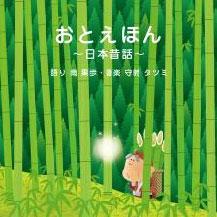 おとえほん ~日本昔話1~ CD