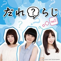 ラジオCD「だれ?らじ」Vol.1 [CD+CD-ROM][TBZR-0736]