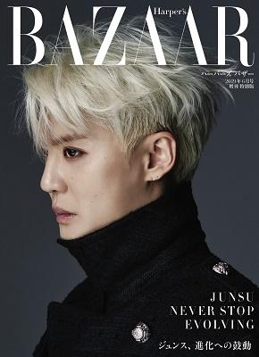 Harper's BAZAAR 2019年6月号増刊 JYJ ジュンス特別版 Magazine