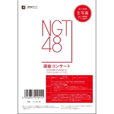 新体感ライブ NGT48選抜コンサート Accessories