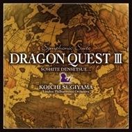 すぎやまこういち/交響組曲「ドラゴンクエスト III」 そして伝説へ…[KICC-6316]