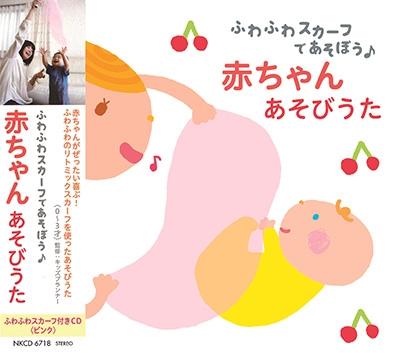 ふわふわスカーフであそぼう♪ 赤ちゃんあそびうた (ピンク) [NKCD-6718]