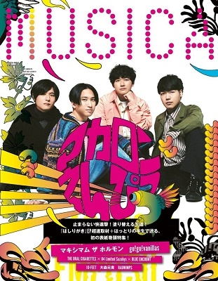 MUSICA 2021年4月号