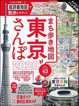 まち歩き地図 東京さんぽ 2020 Mook