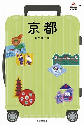 ハレ旅 京都 Book