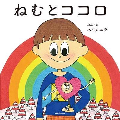 ねむとココロ Book